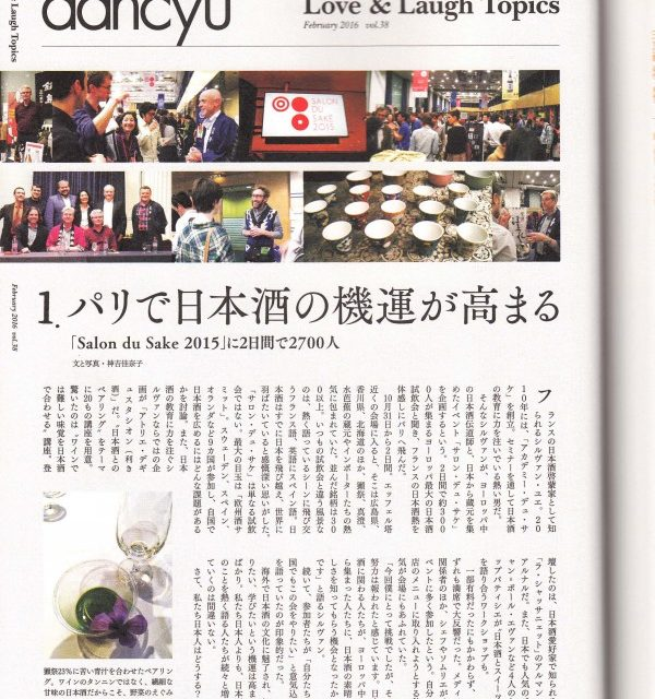 salon-du-sake-2015-in-dancyu-magazine